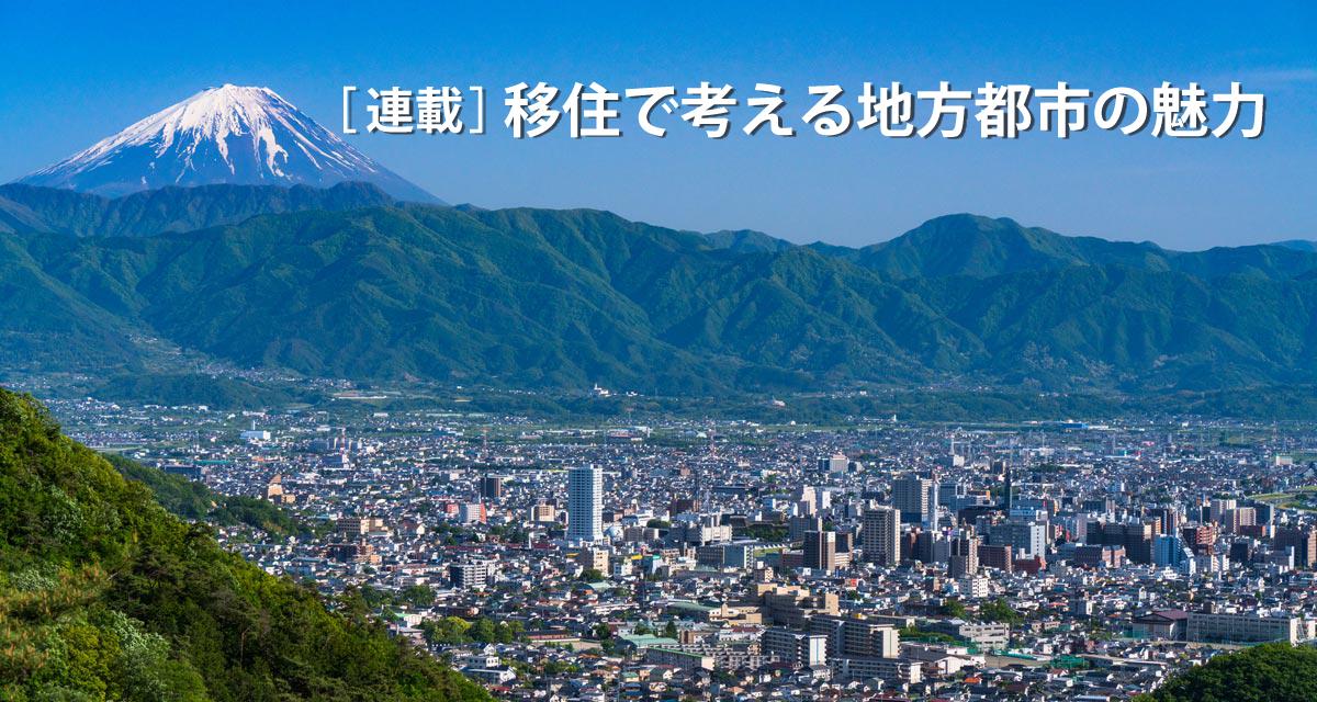 地方都市の魅力】山梨県甲府市 東京まで90分、自然環境も魅力の未来創造 ...