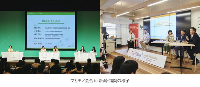 参加無料】「地方創生ワカモノ会合 in 長野」7/13開催|Glocal Mission ...